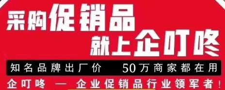 企叮咚重磅福利,中秋节7天免费试用企叮咚商城版!